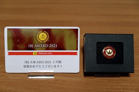 IBJアワード受賞2021