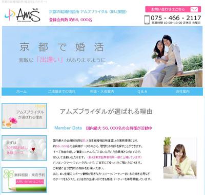 アムズブライダル京都の結婚相談所