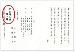 結婚式 招待状(本状)
