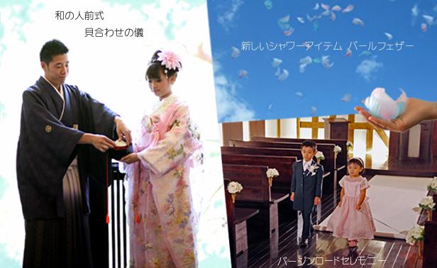 結婚式の演出アイテム